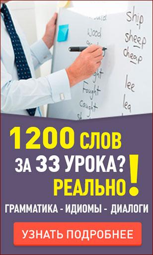 Выучить 1200 английских слов за 33 урока